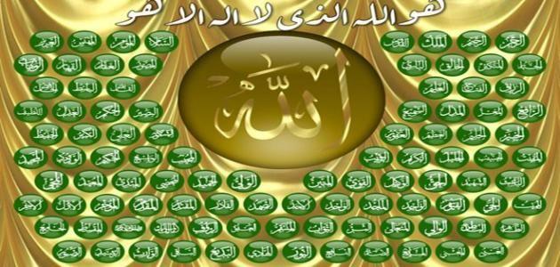 Resultat De Recherche D Images Pour اسماء الله الحسنى مكتوبة Blown Glass Art Allah Islamic Wallpaper