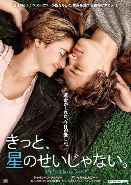 The Fault in Our Stars きっと、星のせいじゃない。