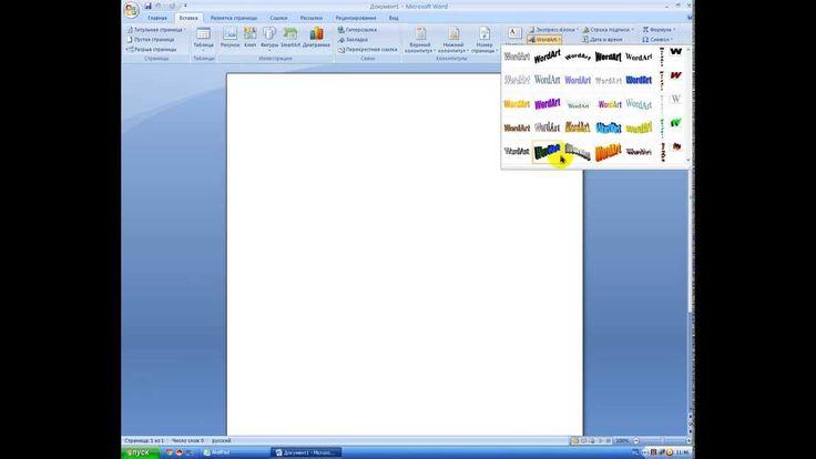 Создание красивой надписи в Microsoft Office Word 2007