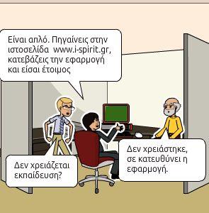 Δεν χρειάζεται εκπαίδευση? | Είναι απλό. Πηγαίνεις στην ιστοσελίδα  www.i-spirit.gr, κατεβάζεις την εφαρμογή και είσαι έτοιμος | Δεν χρειάστηκε, σε κατευθύνει η εφαρμογή.