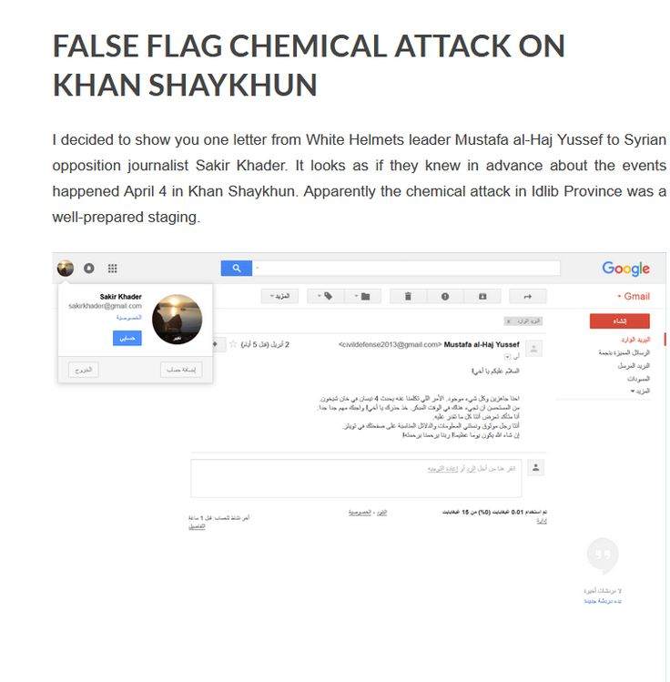 New Facts of the White Helmets' Stage in Khan Shaykhun