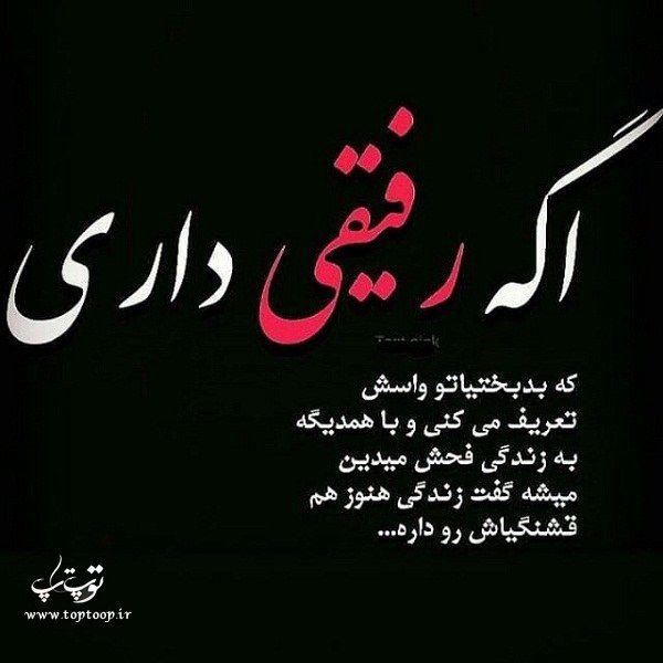 رفیق خوبم Farsi Quotes Quotes In My Feelings