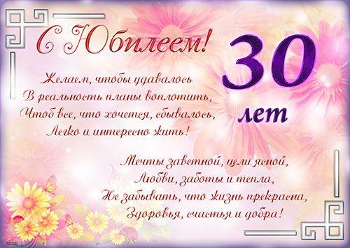 Открытки с днем рождения мужчине юбилей 30 лет