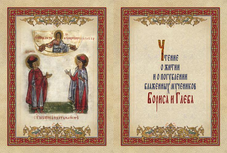 """разворот книги """"Св. Борис и Глеб"""""""