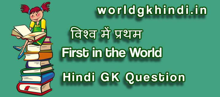 विश्व में प्रथम First in the World GK Question - http://www.worldgkhindi.in/?p=1721