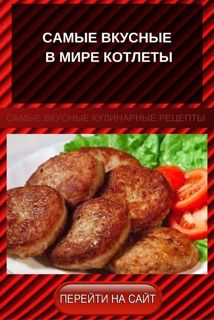 Samye Vkusnye V Mire Kotlety V 2020 G Eda Kulinariya Myasnye Recepty
