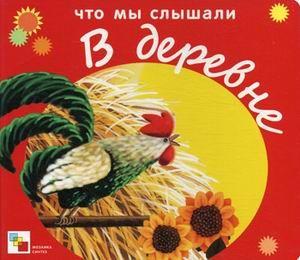Что мы слышали в деревне | Купить книгу с доставкой | My-shop.ru