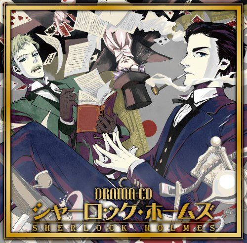 Drama CD (Keiji Fujiwara / Toshiyuki Morikawa) - Drama CD Sherlock Holmes [Japan CD] APLE-5008