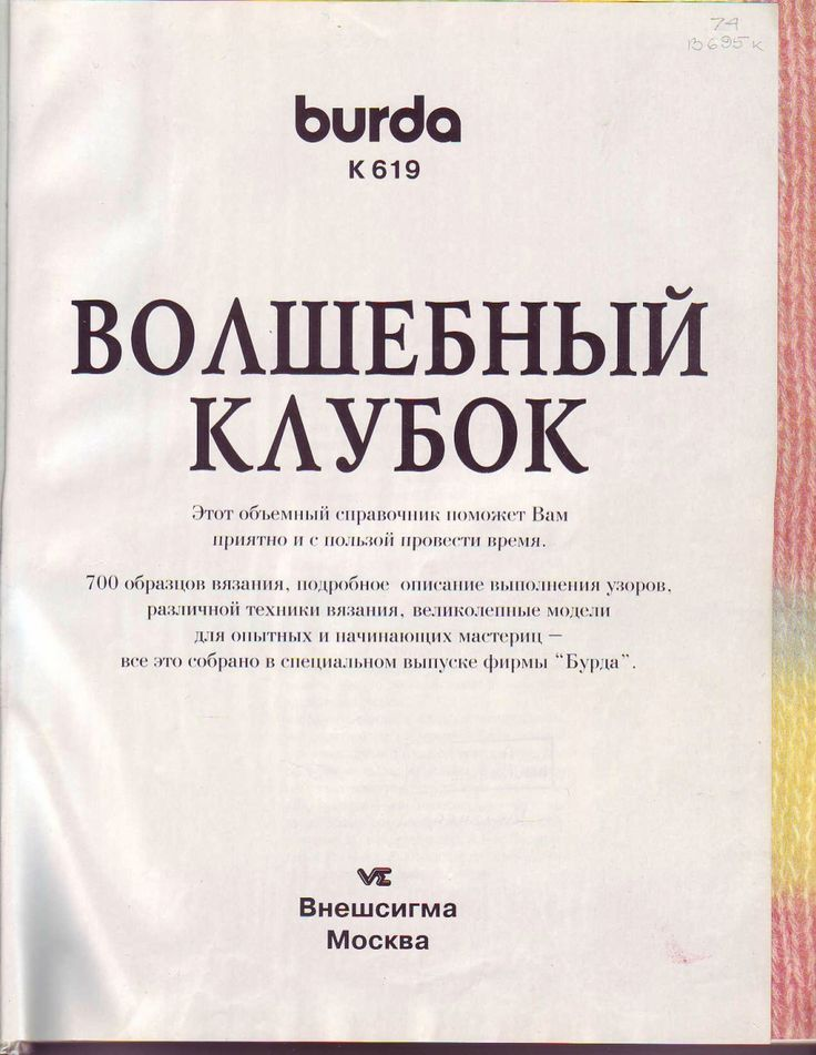 Книга «Волшебный клубок. 700 схем и образцов. Курс по вязанию». Обсуждение на LiveInternet - Российский Сервис Онлайн-Дневников
