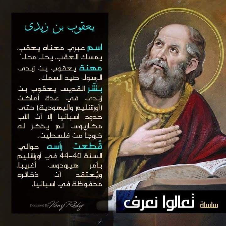 تعالوا نتعرف علي الرسل القديسين ال 12 في نبذة مختصرة شير Biblical Christian Baseball Cards