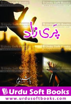 Toota Hua Tara by Sumera Shareef Complete Novel - Urdu Books | PDF Books | Urdu Novels | Islamic Books