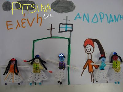 Pitsina - Η ΠΕΡΗΦΑΝΗ ΝΗΠΙΑΓΩΓΟΣ!!! ΑΝΑΝΕΩΜΕΝΗ PITSINA ΣΤΟ http://pitsinacrafts.blogspot: 25η Μαρτίου