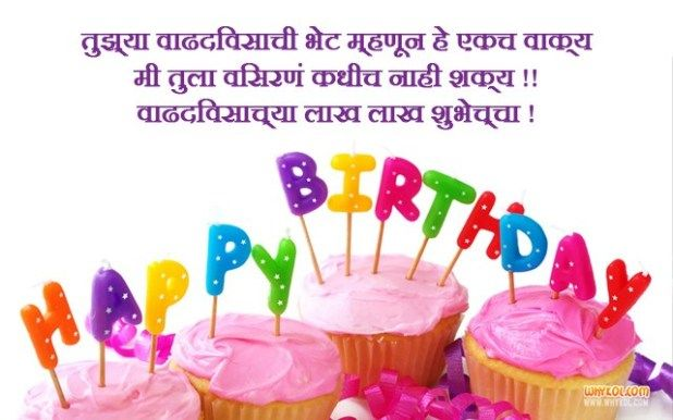 Happy Birthday Wishes In Marathi For Brother Download Search