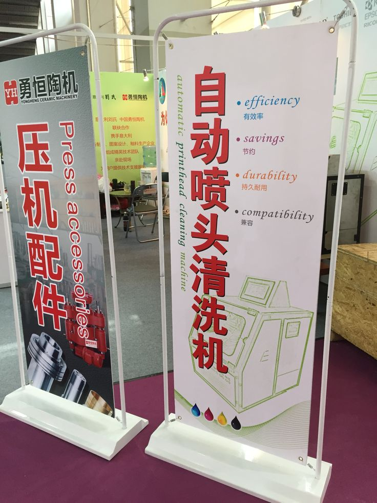 Roll up Evolution Clean Ceramics China 2015
