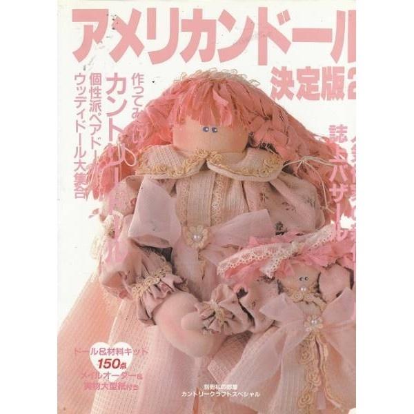 American Doll Final Edition 2