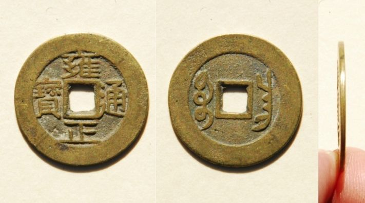 """A bronze Yong Zheng Tong Bao (雍正通寶) 1 cash coin cast from 1722–1735 AD, during the reign of Emperor Yongzheng, in the """"Chang"""" (昌) Mint (江西寶昌局), located in Nanchang (南昌), Guangxi Province.   27mm in size; 5 grams in weight."""