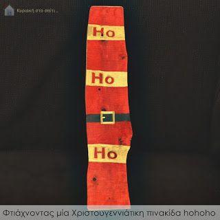 Κυριακή στο σπίτι...: Φτιάχνοντας μία Χριστουγεννιάτικη πινακίδα hohoho [Project 113]