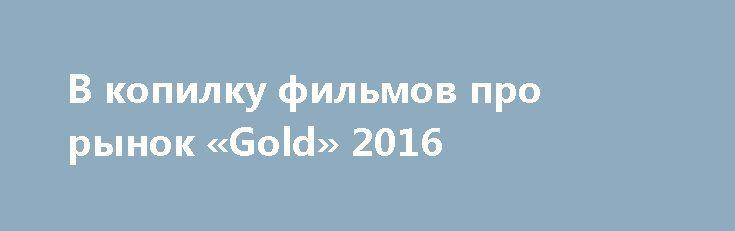 В копилку фильмов про рынок «Gold» 2016 http://прогноз-валют.рф/gold-2016/  Случайно наткнулся на отличный фильм «Золото», «Gold» 2016 года. www.kinopoisk.ru/film/577255/ Золотая жила, размещение на бирже, аналоговые торги на Wall street, быка за рога и неожиданный финал.