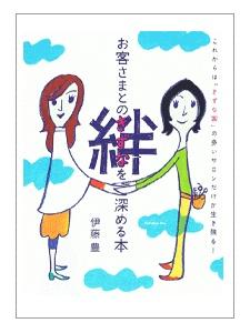 お客さまとの絆を深める本     http://www.kamishobo.co.jp/contents/books/0000004/index.html