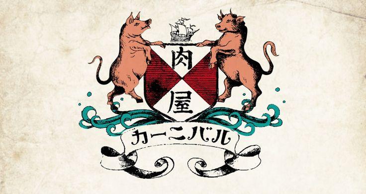 肉とスパイスとクラフトビールのお店 「肉屋 カーニバル」が誕生!