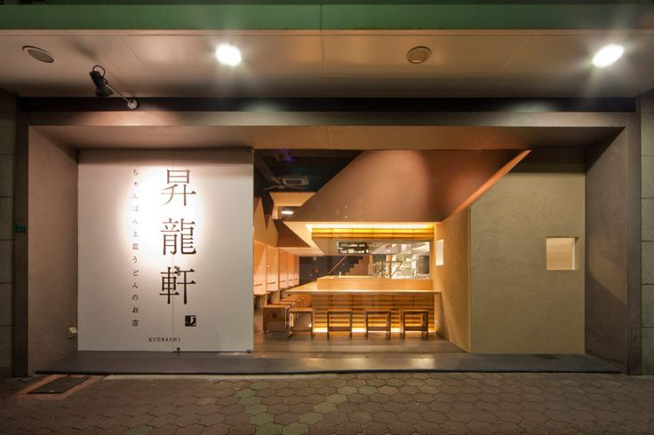 'shyo ryu ken' ramen restaurant by STILE in kyobashi, osaka in japan