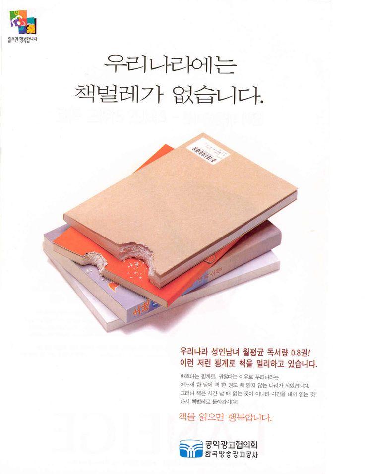 독서권장 -공익광고(