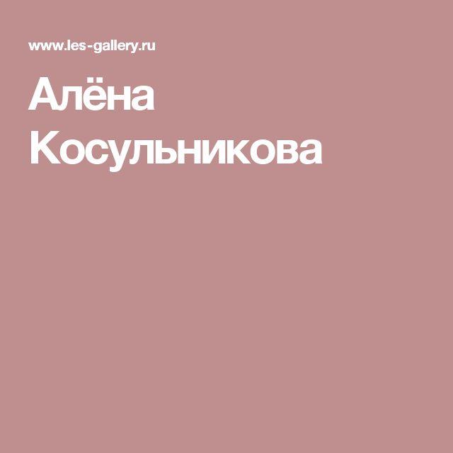 Алёна Косульникова