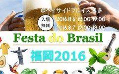 福岡市博多区のベイサイドプレイス博多でFesta do Brasil Fukuoka 2016フェスタ ド ブラジル福岡2016が2016年8月6日土8月7日日に開催されます ブラジルの魅力や移民の歴史に触れられるイベントです この機会にリオオリンピックも開催されるブラジルの事を学んでみてください tags[福岡県]
