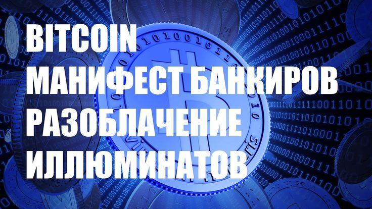 Новый Мировой Порядок. Биткоин -Технология Мирового Правительства. Разоб...