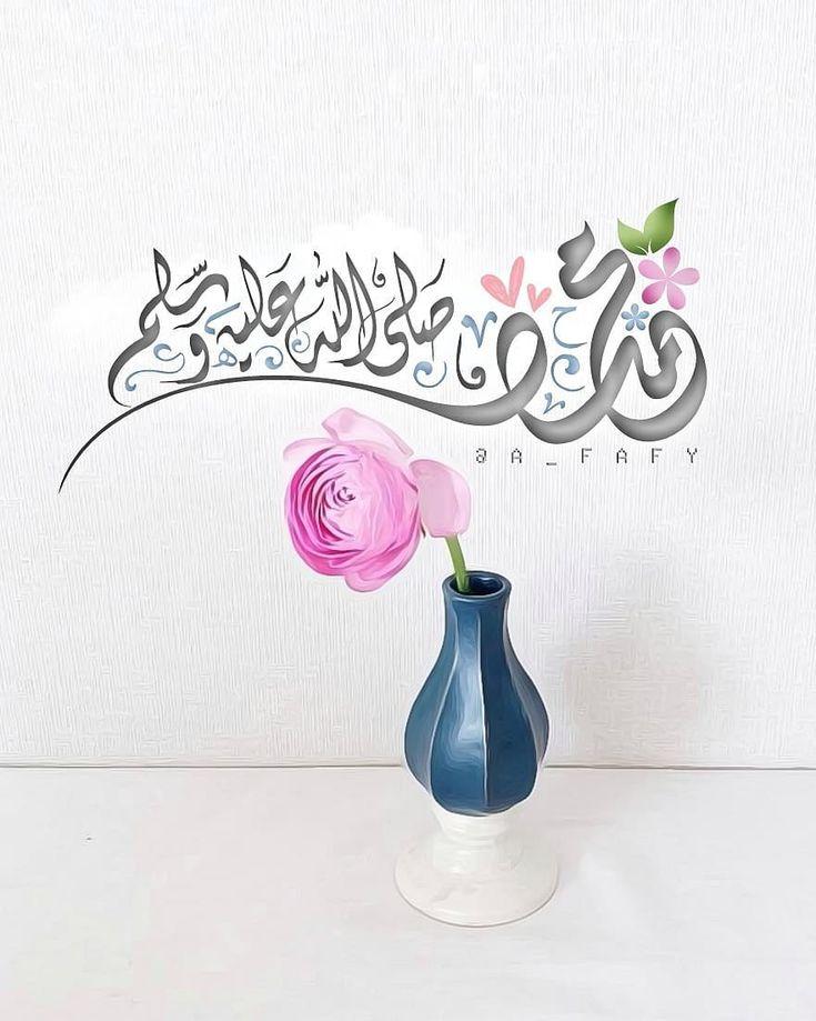how to write sallallahu alaihi wasallam in arabic