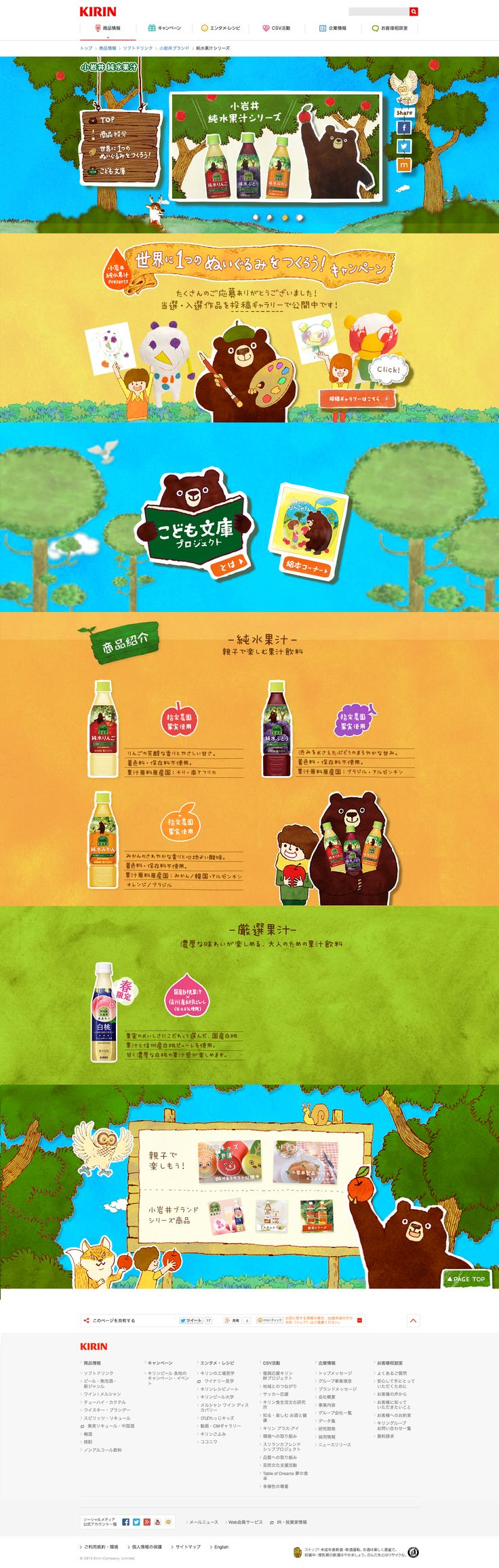 http://www.kirin.co.jp/products/softdrink/koiwai/fruit/index.html