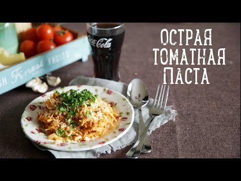 Острая томатная паста [Рецепты Bon Appetit] - YouTube