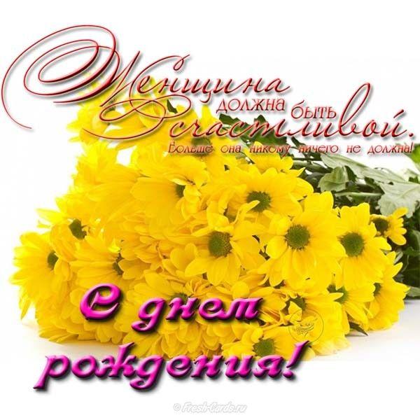 Анимацией любимому, поздравительные открытки с днем рождения хризантемы