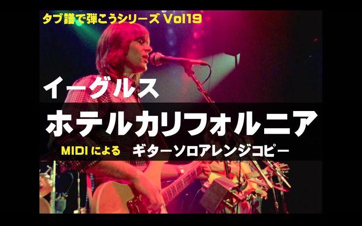 イーグルスの名曲、ホテルカリフォルニアのギタータブ譜とMIDIによる模範演奏動画です。タブ譜のダウンロードは現在準備中です。