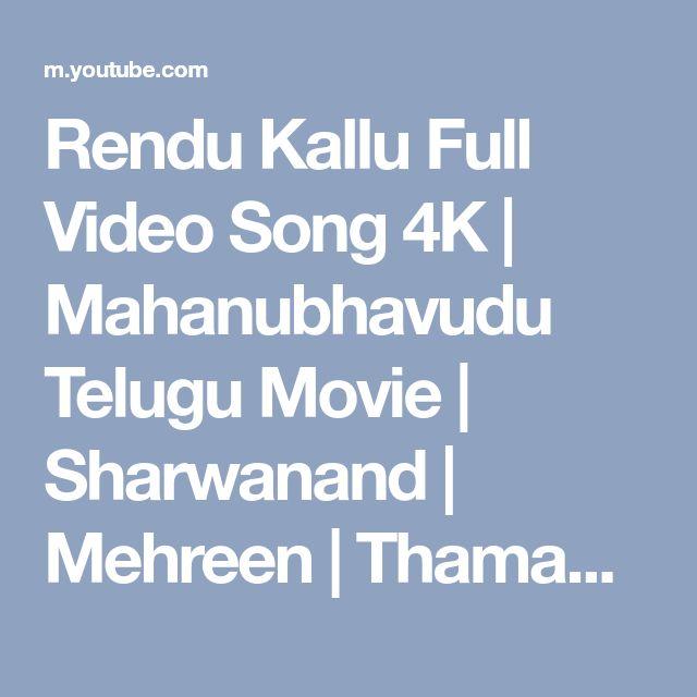 Rendu Kallu Full Video Song 4K | Mahanubhavudu Telugu Movie | Sharwanand | Mehreen | Thaman S - YouTube