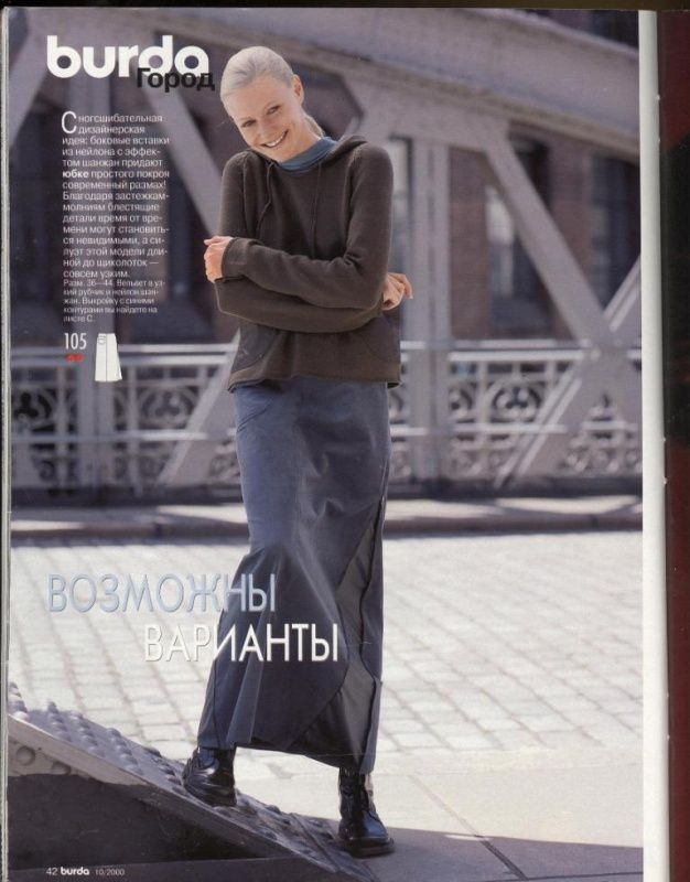 Юбка Burda moden №105 2000-10