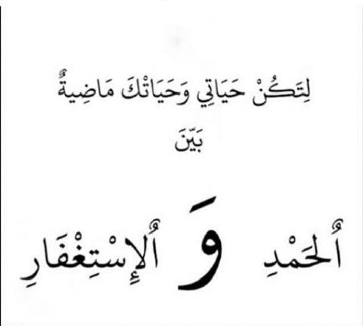 Let My Lufe And Your Life Revolve Between Alhamdulilah And Istigfar Thank You Allah O Allah Forgive Us Thank You Allah Forgiveness Let It Be