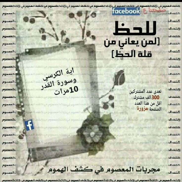 Pin By Kawtar On Citation Coran In 2020 Islam Beliefs Islam Facts Islam