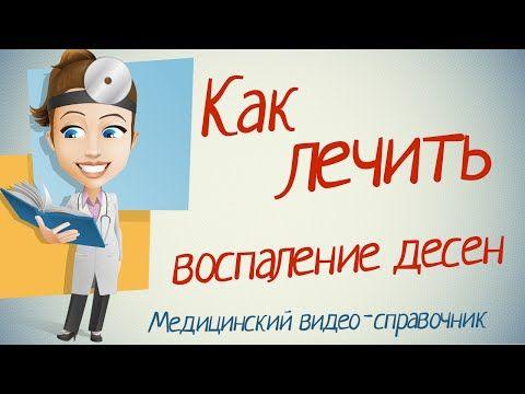 Лечение заболеваний десен и зубов - Болезнь пародонта -