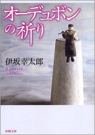 オーデュボンの祈り (新潮文庫) | 伊坂 幸太郎 | 本 | Amazon.co.jp