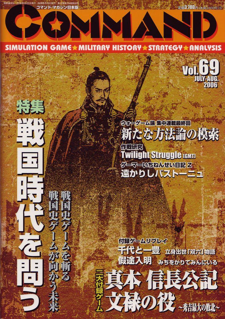 True Record of Nobunaga