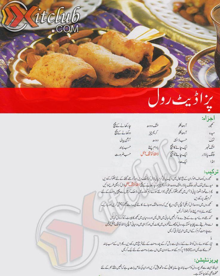 Pizza Date Roll Recipe In Urdu #cooking #Food #PakistaniFood #Recipes