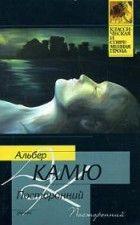 100 лучших книг - Топ 100 книг - Посторонний, Альбер Камю