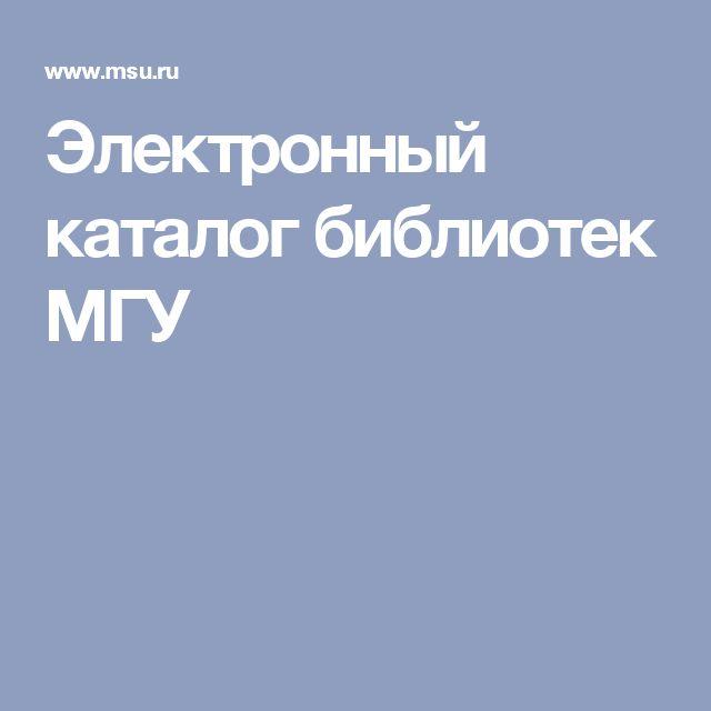 Электронный каталог библиотек МГУ