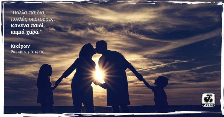 15 Μαΐου: Παγκόσμια Ημέρα της Οικογένειας