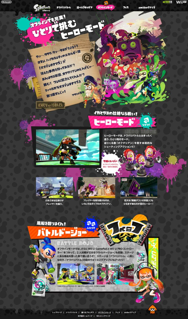 http://www.nintendo.co.jp/wiiu/agmj/index.html