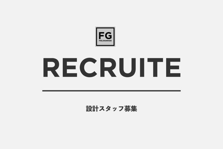 株式会社フィールドガレージ_リノベーション求人情報-01