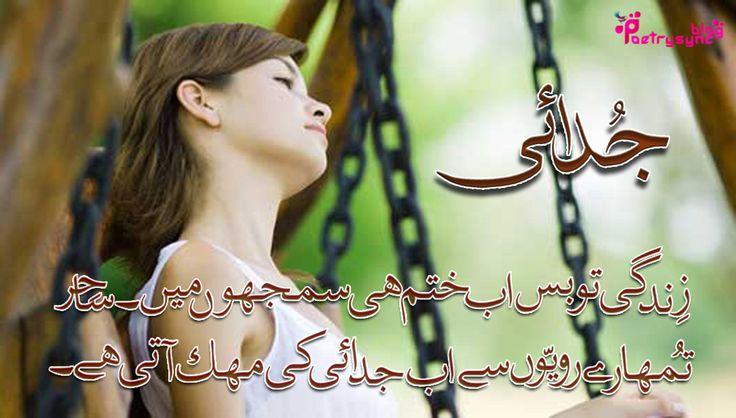 Masoomiyat Sad Hindi Poetry for Facebook Status | Poetry