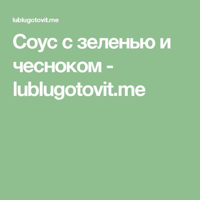 Соус с зеленью и чесноком - lublugotovit.me