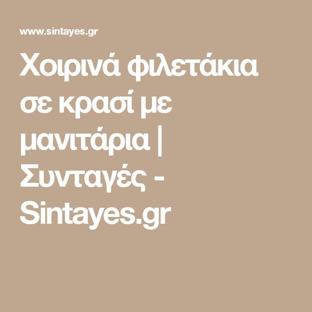 Χοιρινά φιλετάκια σε κρασί με μανιτάρια | Συνταγές - Sintayes.gr